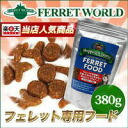 Shepherd & green adult formula 380 g ferrets / food and ferret food / baby / Adele feedingstuffs / feed bait