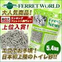 Fresh news 5.4 kg