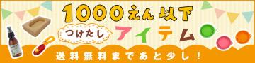 1000円以下つけたしアイテム