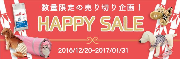 数量限定の売り切り企画! HAPPY SALE