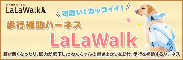 �������ϡ��ͥ� LaLaWalk