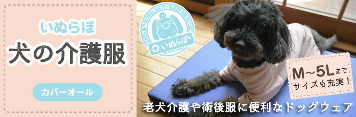 犬の介護服 カバーオール