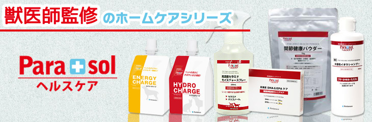 Para+solヘルスケア 獣医師監修のホームケア