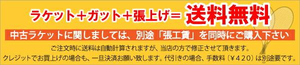 ラケット+ガット+張上げ=送料無料