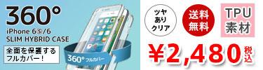 iPhone6s/6対応 360度フルカバー
