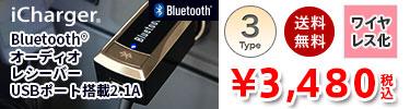 iCharger Bluetooth オーディオレシーバー