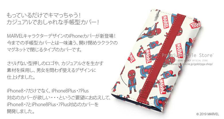 iPhone7 / iPhone7plusマーベルキャラクター フリップカバー