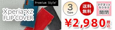 Premium Style プレミアムスタイル Xperia XZ用フリップカバー