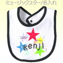 """Music stars!"" bebisutai-bib bib baby name into gift sets"