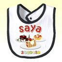 Suites ☆ ♪ suites! Bebisutai-bib bib baby name into gift sets