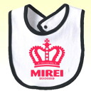 Crown ☆ bebisutai ☆-bib bib baby name into gift sets
