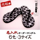 "Name put ""checkerboard pattern"" beach Sandals ☆ 三十五 style ☆ name with original Japanese pattern order brand birthday or father's day gift is also very popular."