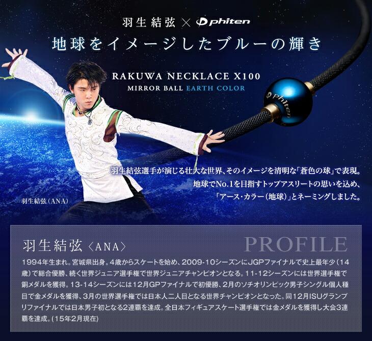 ファイテン フィギュアスケーター羽生結弦選手RAKUWAネックX100 ミラーボール アースカラー メモリアルセット(phiten)