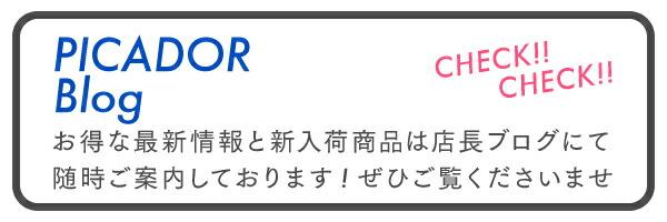 PICADOR(ピカドール)店長BLOG(ブログ)