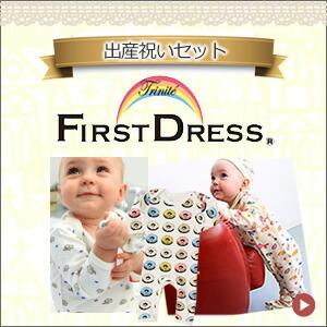 出産祝いに大人気のFirstDressシリーズ!
