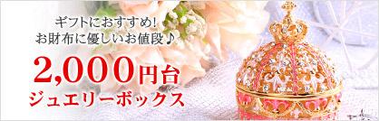 2,000���椪�������奨��ܥå���