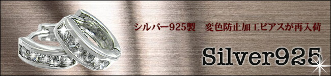 シルバー925製 変色防止加工ピアスが再入荷