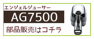 AG7500