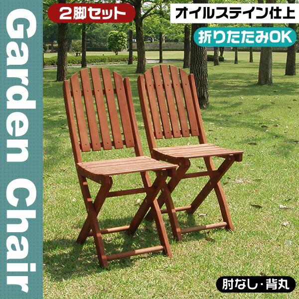 ガーデンチェア セット ガーデンファニチャー 木製 フォールディングチェア オープンカフェ 折り畳みチェア 屋外用チェア 肘なしチェア