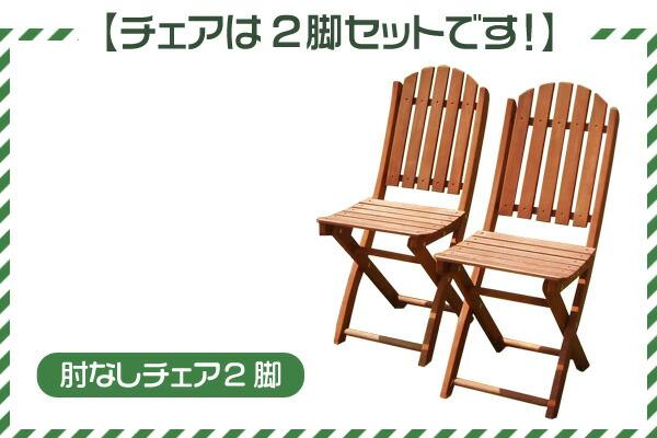 木製ガーデンチェアセット内容