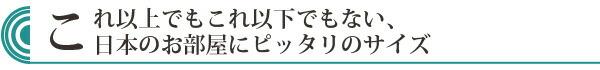 これ以上でもこれ以下でもない、日本のお部屋にピッタリのサイズ
