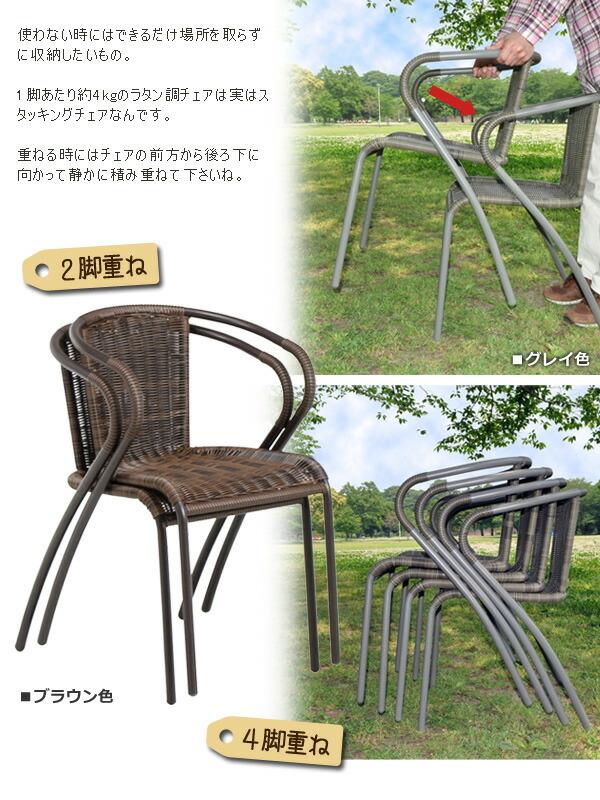 ラタン調ガーデンチェア スタッキングチェア ガーデンチェア