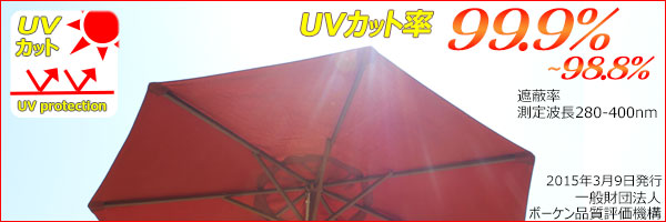 UV���å� �ѥ饽�� UV