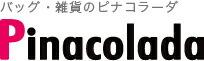 バッグ・雑貨のpinacolada「ピナコラーダ」