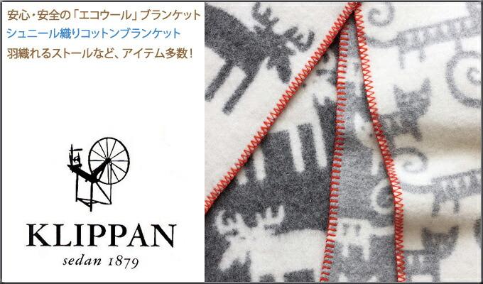 【KLIPPAN】クリッパン