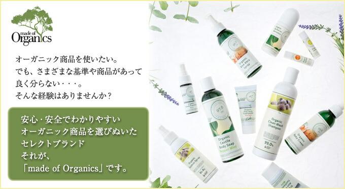 made of Organics/メイド・オブ・オーガニクス