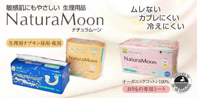 NaturaMoon