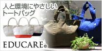 エデュケア/EDUCARE