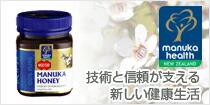 マヌカヘルス/Manuka Health