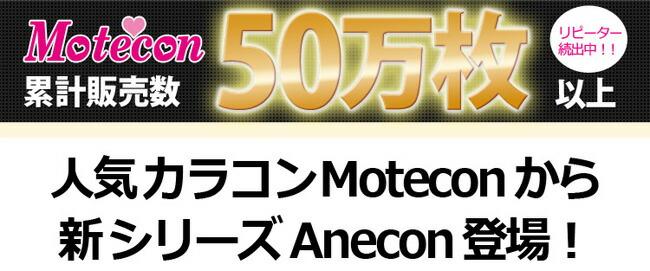 Motecon(モテコン)から新シリーズAnecon(アネコン)登場!