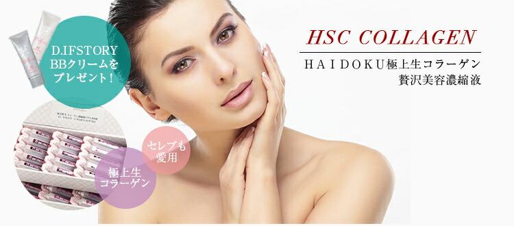 HAIDOKU極上生コラーゲン/贅沢美容濃縮液