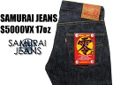 "Samurai jeans SAMURAI JEANS onewash already 17 oz denim straight S5000VX ""zero"""