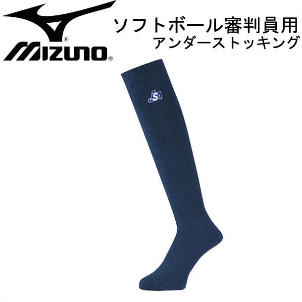 ミズノ MIZUNO 52uw9614 ソフトボール審判員用 アンダーストッキング 審判 15SS