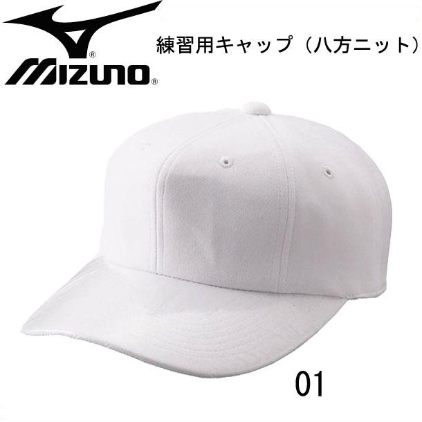 練習用キャップ 八方ニット MIZUNO ミズノ キャップ 12JW3B0101