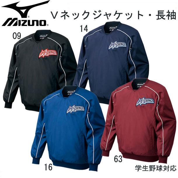 ミズノ 野球ウエア MIZUNO 52ww182 Vネックジャケット・長袖 ジャケット