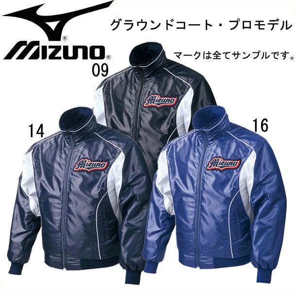 ミズノ 野球ウエア MIZUNO 52wm335 グラウンドコート・プロモデル コート