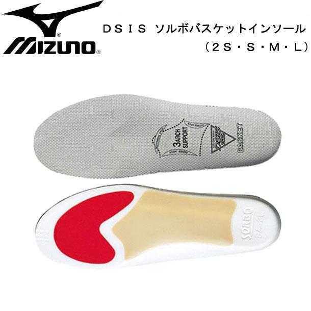 ミズノ DSISソルボバスケットインソール 2S・S・M・L MIZUNO インソール 13ZA855 61397-61401