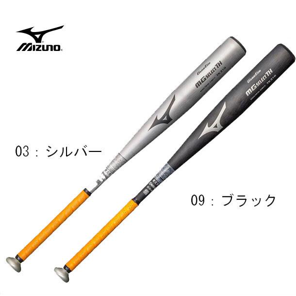 硬式用 グローバルエリート MGセレクトTH 金属製 MIZUNO ミズノ 硬式用バット 16SS 1CJMH11283-84 野球バット