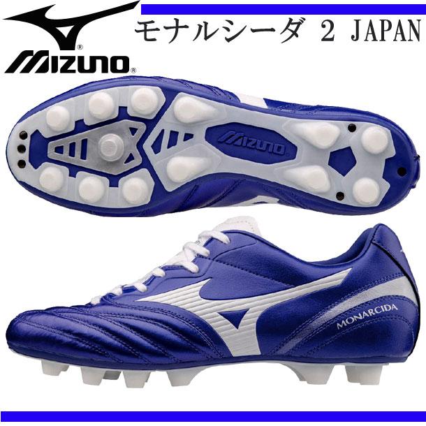 ミズノ サッカースパイク MIZUNO p1ga172101 モナルシーダ 2 JAPAN 17SS