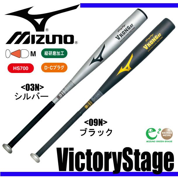 ミズノ 2th269 MIZUNO 野球バット 中学硬式用 ビクトリーステージ Vコング02 金属製 中学硬式金属バット 15SS 2TH26920 2TH26930 2TH-26940