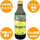 Same day shipping! Increase! Price freeze! Linseed oil 340 ml of flax flaxoil new science Corp. also beloved ♪ fiber content! Ease intakes of fatty acids (essential fatty acids) tend to lack!