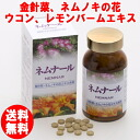 Nemnnard NEMNAR 330 grain * 30 day-Ryu Rong AIST gold needle vegetables, albizzia flower, turmeric and lemon balm extracts.
