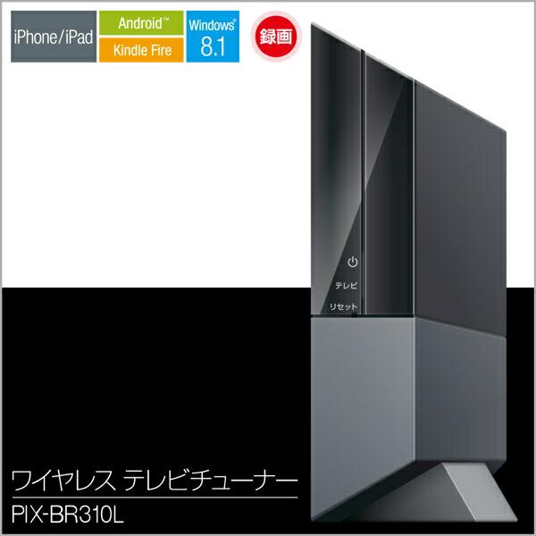 PIX-BR310L