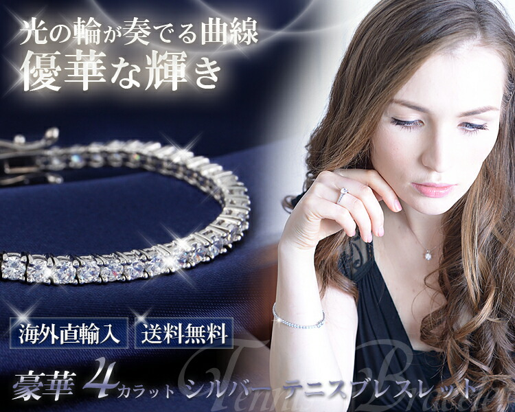 Jewelry diamond bracelet