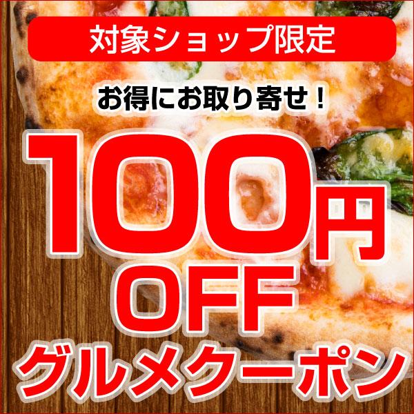 500 日元购买制服和我们设置请. 靶向商店 100 日元美食优惠券