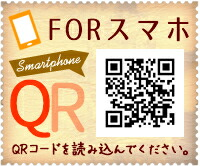 FORスマホ